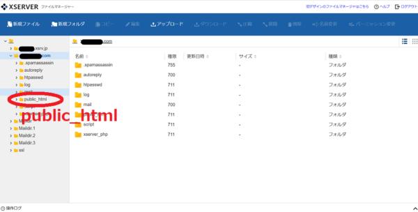 ファイルマネージャー2