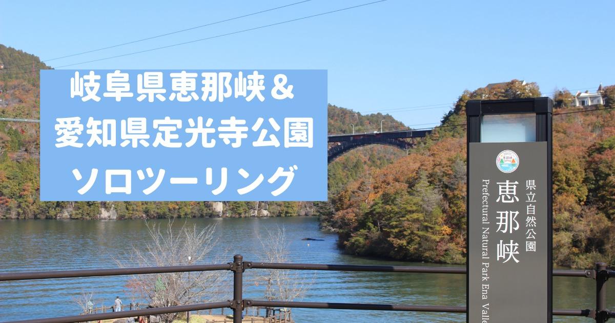恵那峡と定光寺公園ソロ