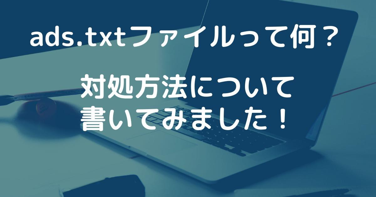 ads.txtファイルって何?