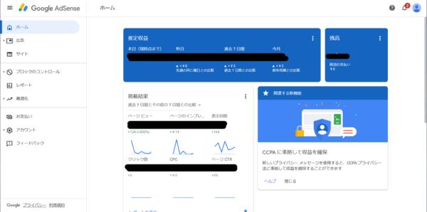 アドセンスTOP画面