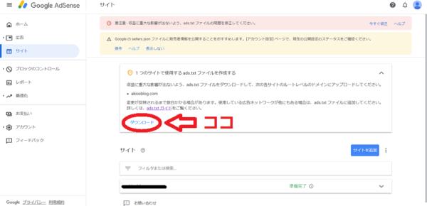 グーグルアドセンスのダウンロードページ