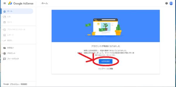 グーグルアドセンスTOP