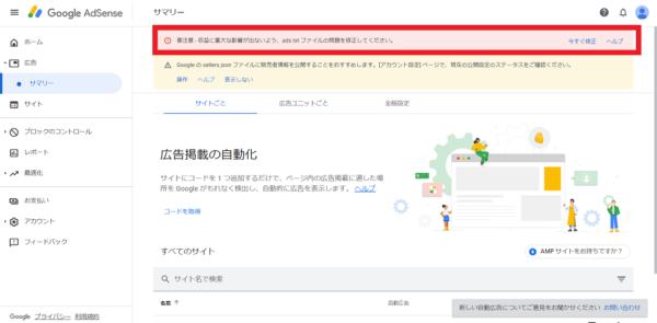 グーグルアドセンスのサマリー画面