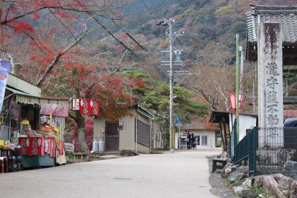 養老の滝の麓の売店