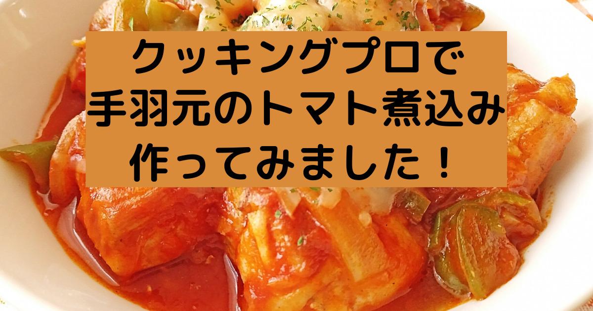 手羽元のトマト煮込み