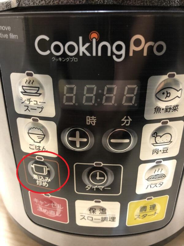 煮込み炒め